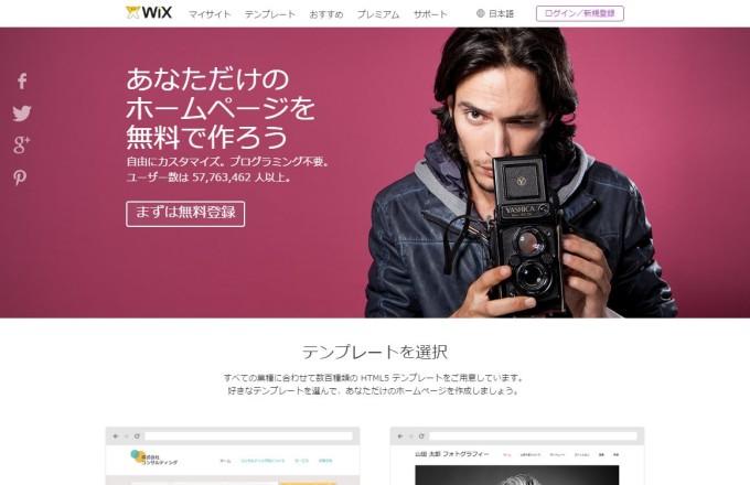 WIXサイトイメージ